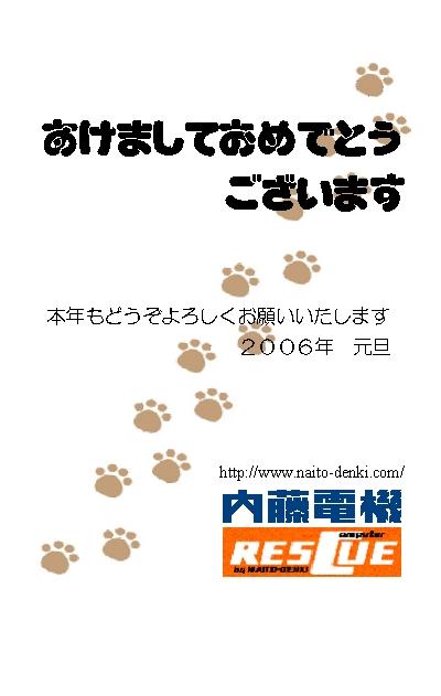 2006blogngj