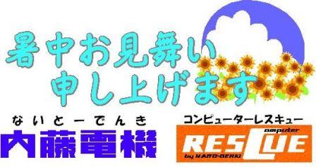 2008shotyu_3