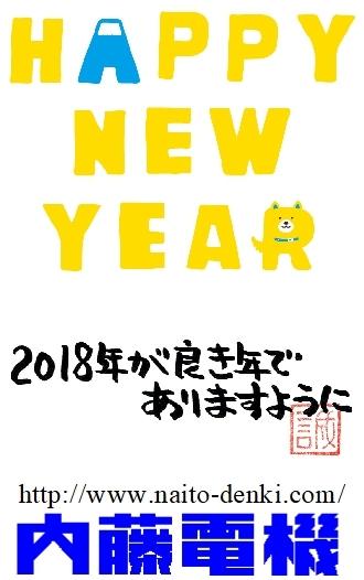2018shinnen